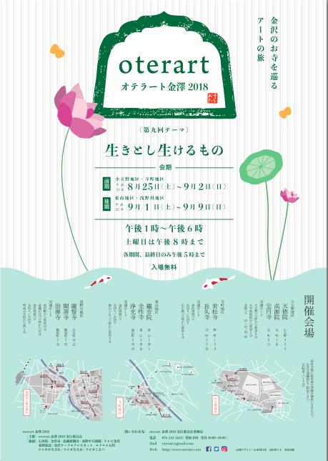 oterart金澤2018ポスター