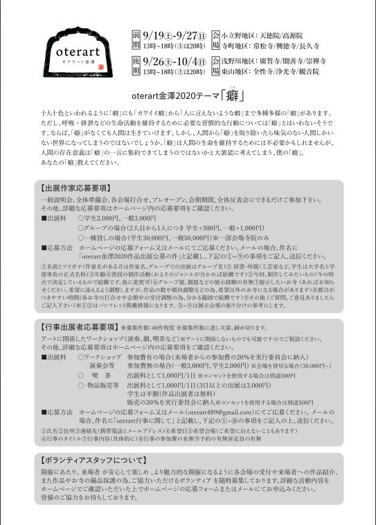 oterart金澤2020募集