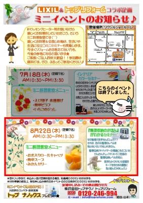 8月22日のミニイベントの告知です(*^^*)
