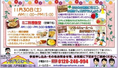 2013年11月のミニイベントのお知らせ☆