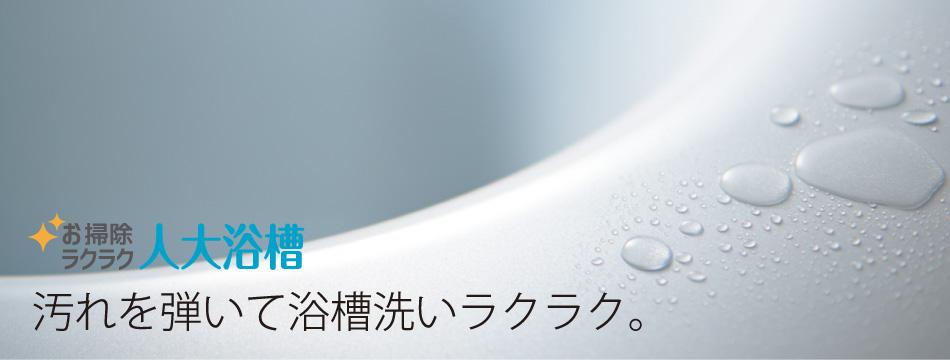 お掃除ラクラク☆人大浴槽