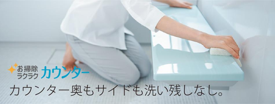 お掃除ラクラク☆カウンター