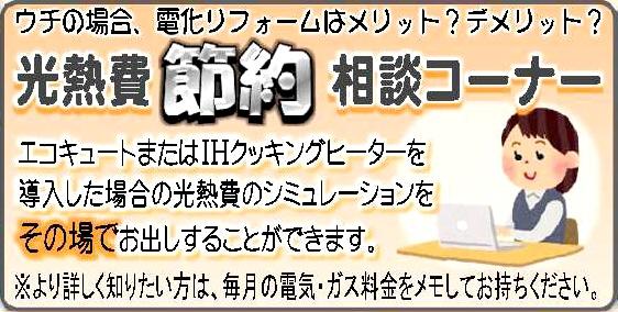 光熱費節約シミュレーションコーナー☆