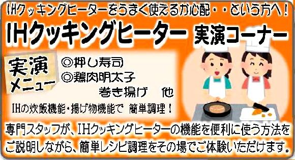 IHクッキングヒーター実演コーナー☆
