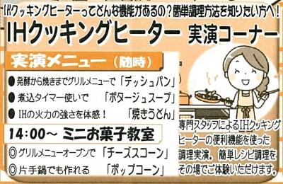 IH調理器の実演★ミニお菓子教室もあります(^^)