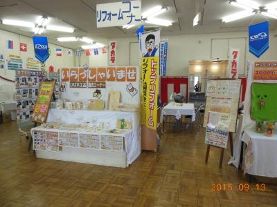 トップリフォーム ひば木工品販売コーナー 2015