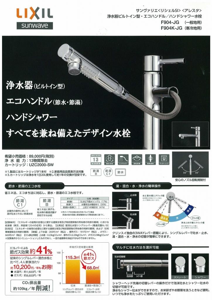 従来品に比べて使い勝手がかなり良いと思います、浄水器兼用水栓です