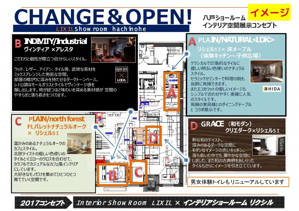 LIXIL八戸ショールームさんの空間イメージコンセプト