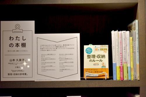 八戸ブックセンター わたしの本棚