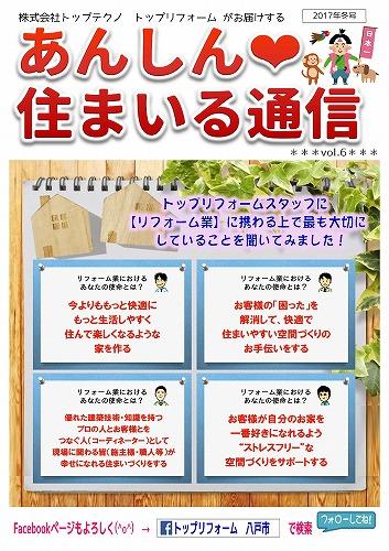 ニュースレター【あんしん❤住まいる通信】 2017年冬号