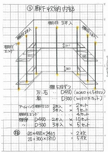 収納2:廊下三枚引戸内部 収納庫