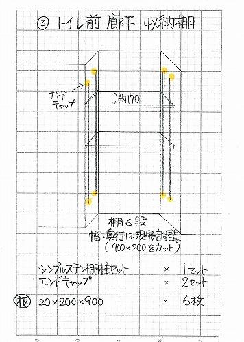 収納3:トイレ前廊下 収納棚