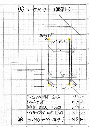 収納5:ワークスペース オープンクローゼット