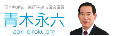 青木永六 日本共産党四国中央市議会議員