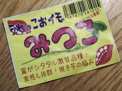 yakiimo7.jpg