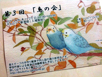 鳥の会のDM