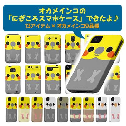 オカメインコのiPhoneケース