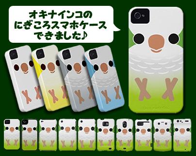 オキナインコのiPhoneケース