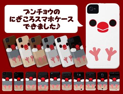 文鳥のiPhoneケース