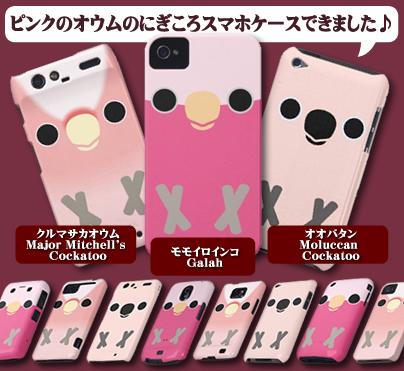 ピンクのオウムのスマートフォンケース