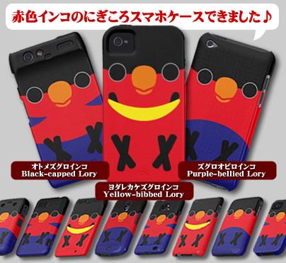 赤いインコのスマートフォンケース