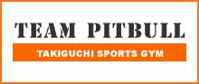 タキグチスポーツジム チーム・ピットブル