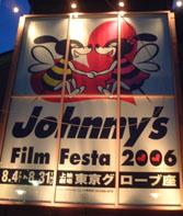 フィルムフェスタ2006