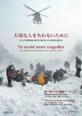 雪崩ミーティングポスター
