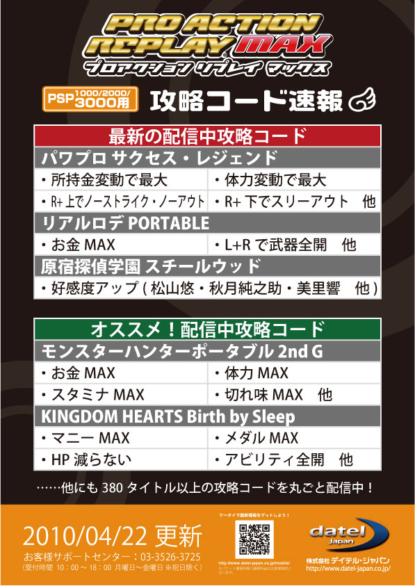PSP プロアクションリプレイMAX 秘技コード