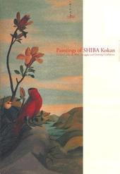 司馬江漢の絵画 西洋との接触、葛藤と確信 展 図録 府中市美術館 2001年