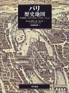 ジャン・ロベール・ピット編 パリ歴史地図 表紙