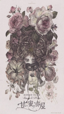 森茉莉生誕110周年記念「甘い蜜の部屋」展