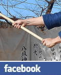 真壁杖道会のフェイスブックページ。