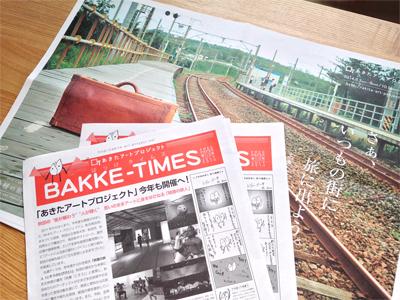 あきたアートプロジェクト BAKKE-TIMES フリーペーパー