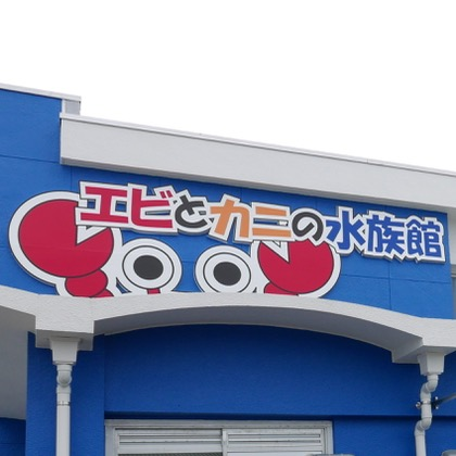 ebi_kani_suizokukan