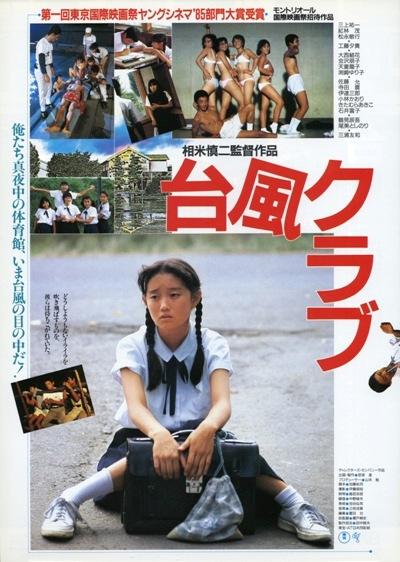 相米慎二監督の台風クラブという映画