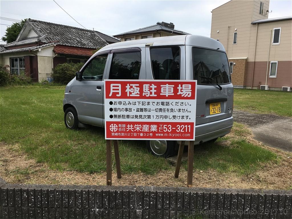宮崎市恒久2丁目月極駐車場2