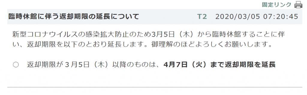 宮崎県立図書館の返却期限変更