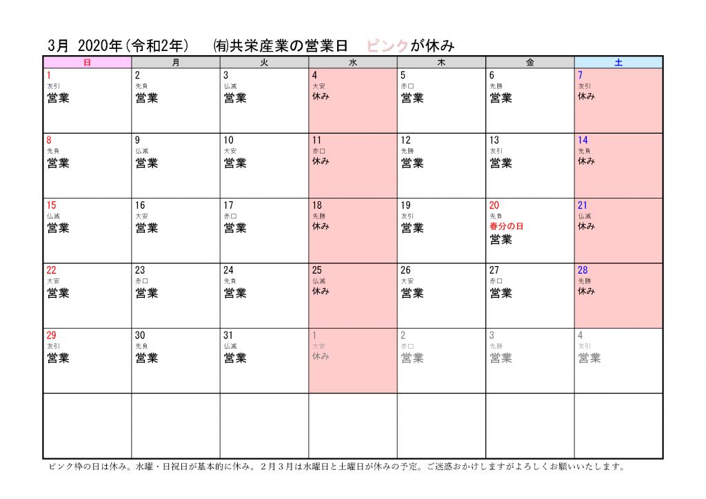 2020年3月の営業カレンダー