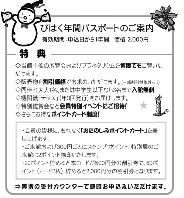 飯田市美術博物館年間パスポート会員