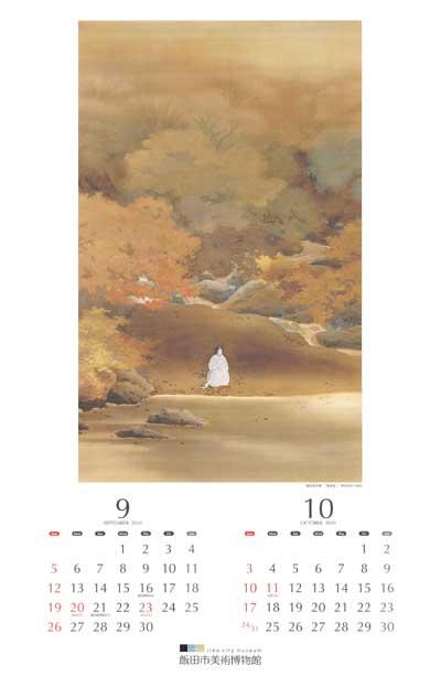 菱田春草カレンダー