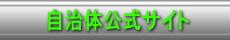 杉並区公式サイトで詳細を確認