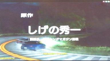 オープニング25.JPG