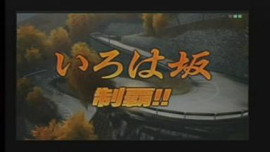 いろは坂制覇改.JPG