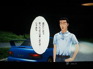 家庭用公道最速伝説04