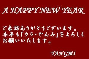 新年あいさつ