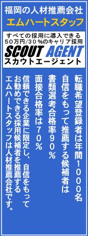 福岡での正社員キャリア採用