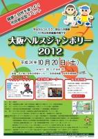 大阪市ヘルスジャンボリー2012