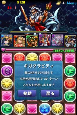 5F_3ギガグラ