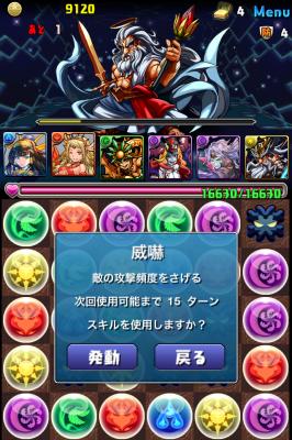 5F_10_威嚇